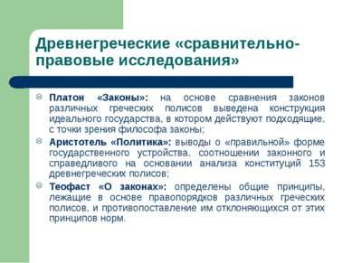 Древнегреческие «сравнительно-правовые исследования» Платон «Законы»: на осно...