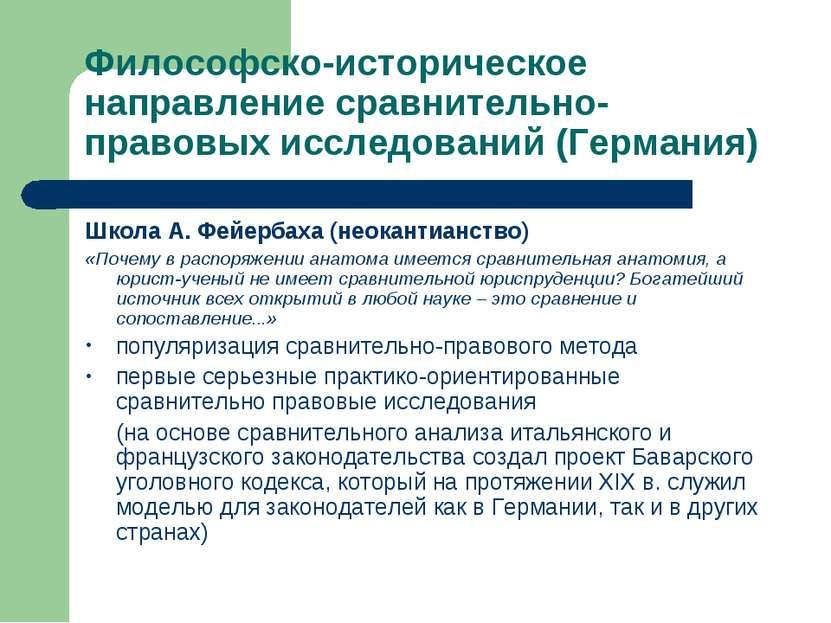 Философско-историческое направление сравнительно-правовых исследований (Герма...