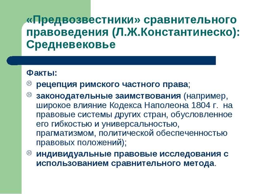 «Предвозвестники» сравнительного правоведения (Л.Ж.Константинеско): Средневек...