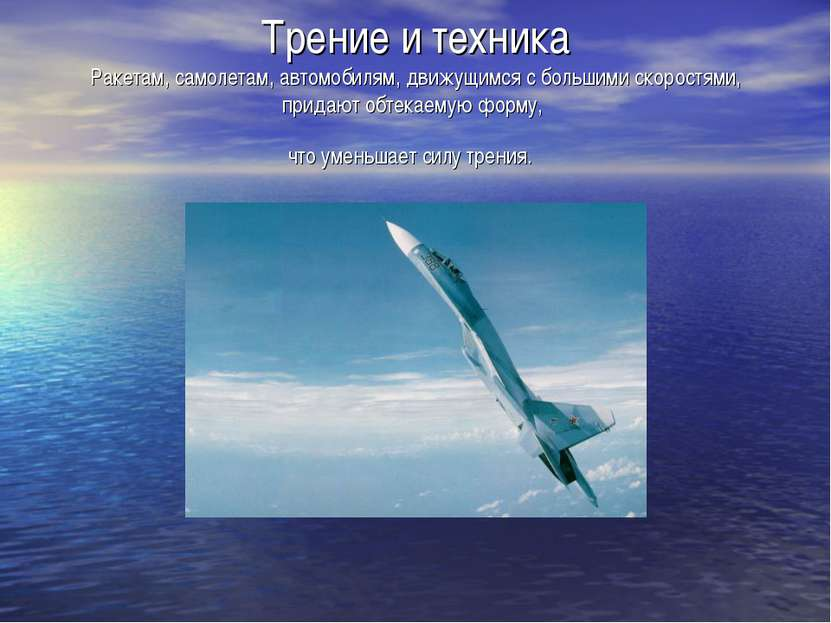 Трение и техника Ракетам, самолетам, автомобилям, движущимся с большими скоро...