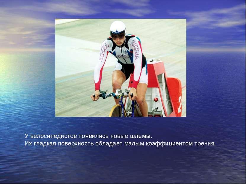 У велосипедистов появились новые шлемы. Их гладкая поверхность обладает малым...
