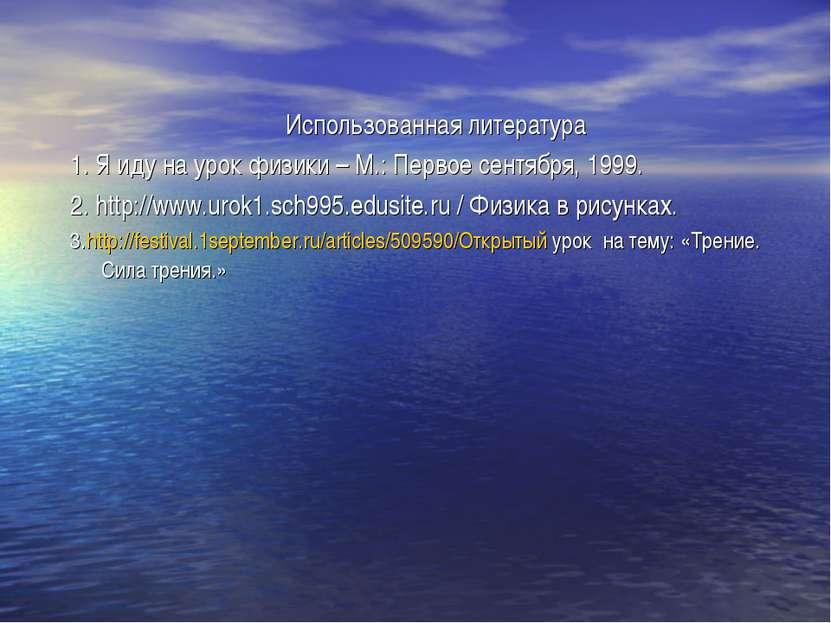 Использованная литература 1. Я иду на урок физики – М.: Первое сентября, 1999...