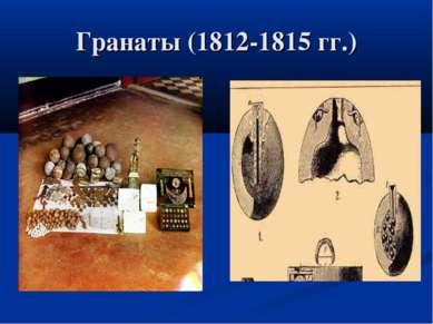 Гранаты (1812-1815 гг.)