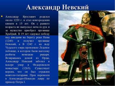 Александр Невский Александр Ярославич родился около 1220 г. и стал новгородск...
