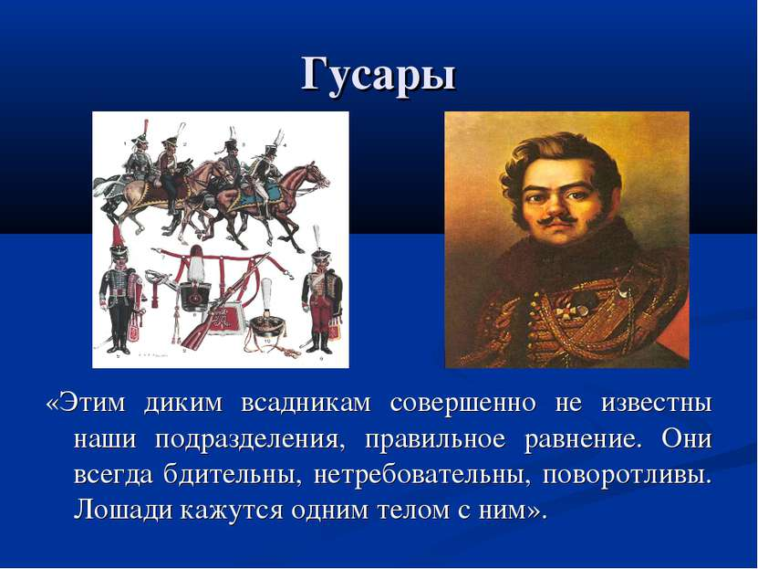 Гусары «Этим диким всадникам совершенно не известны наши подразделения, прави...