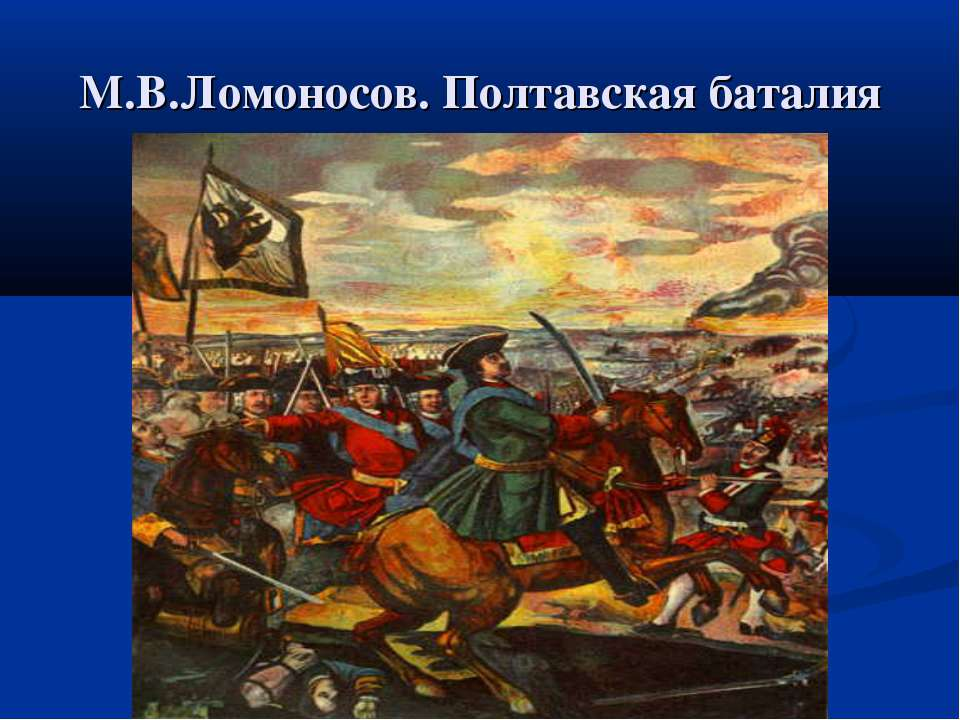 М.В.Ломоносов. Полтавская баталия