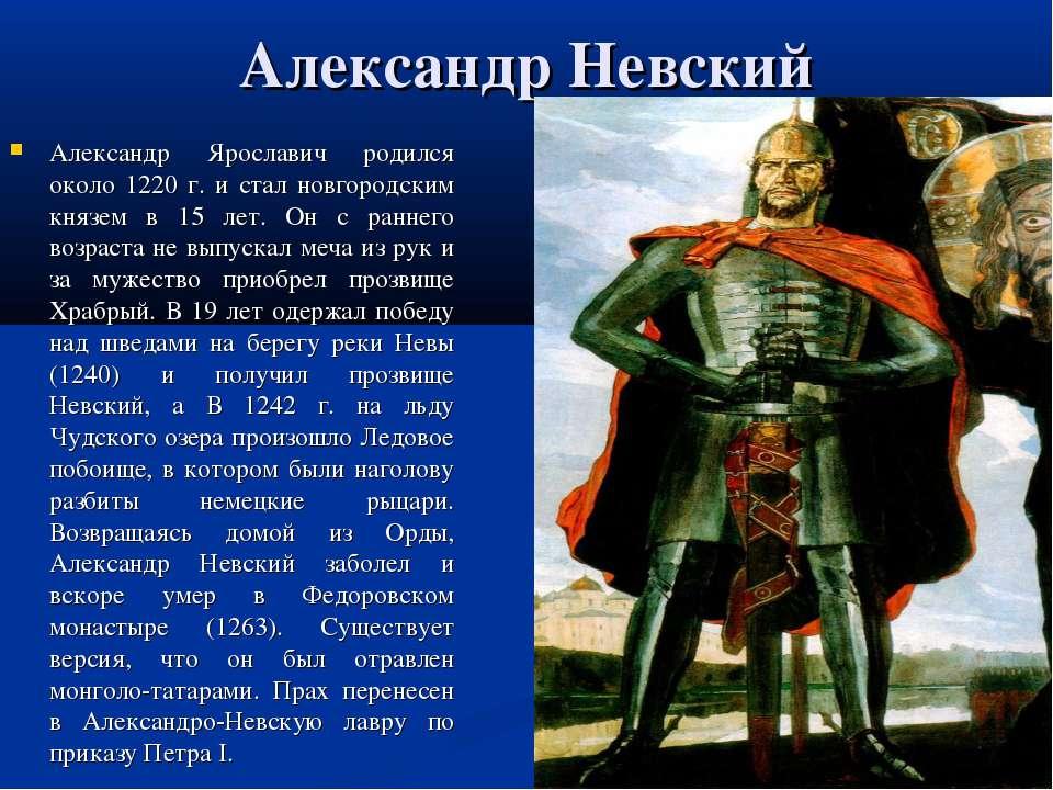 Биография Александра Невского