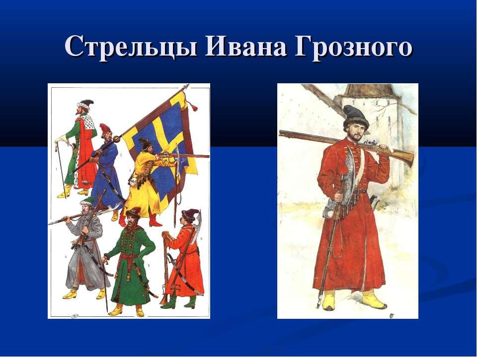 Стрельцы Ивана Грозного
