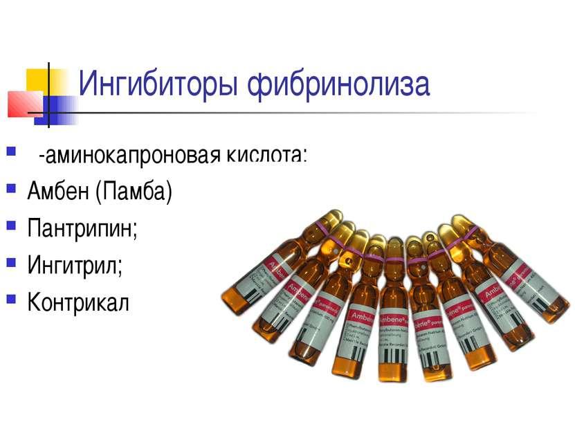 Ингибиторы фибринолиза ε-аминокапроновая кислота; Амбен (Памба) Пантрипин; Ин...