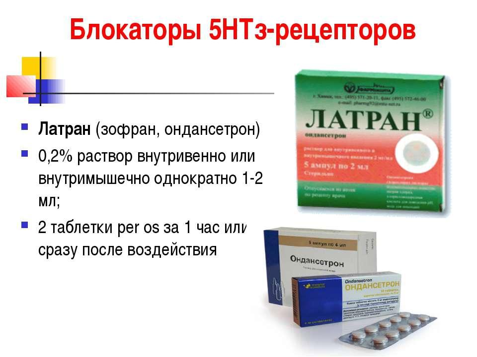 Блокаторы 5НТз-рецепторов Латран (зофран, ондансетрон) 0,2% раствор внутривен...