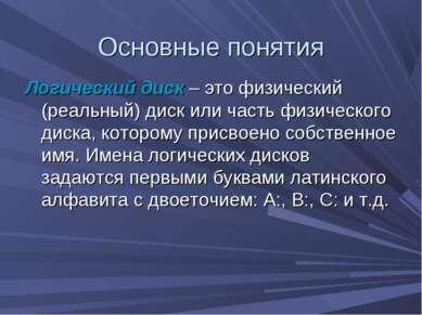 Логический диск – это физический (реальный) диск или часть физического диска,...