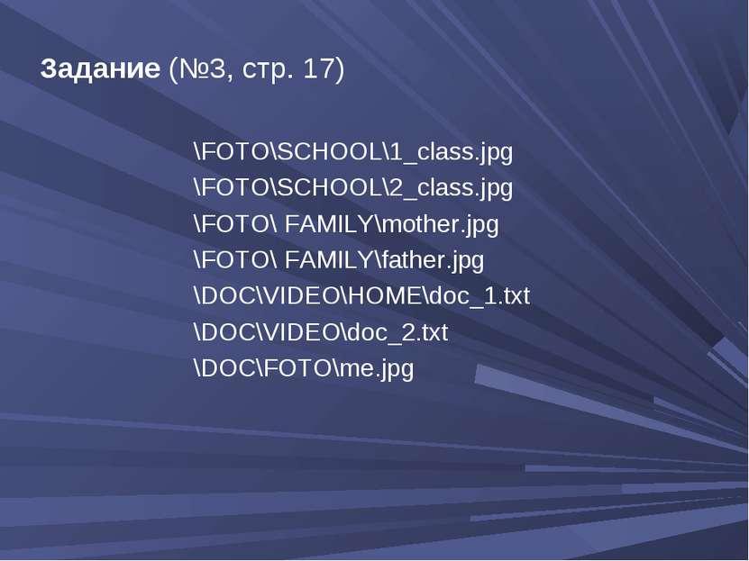 \FOTO\SCHOOL\1_class.jpg \FOTO\SCHOOL\2_class.jpg \FOTO\ FAMILY\mother.jpg \F...