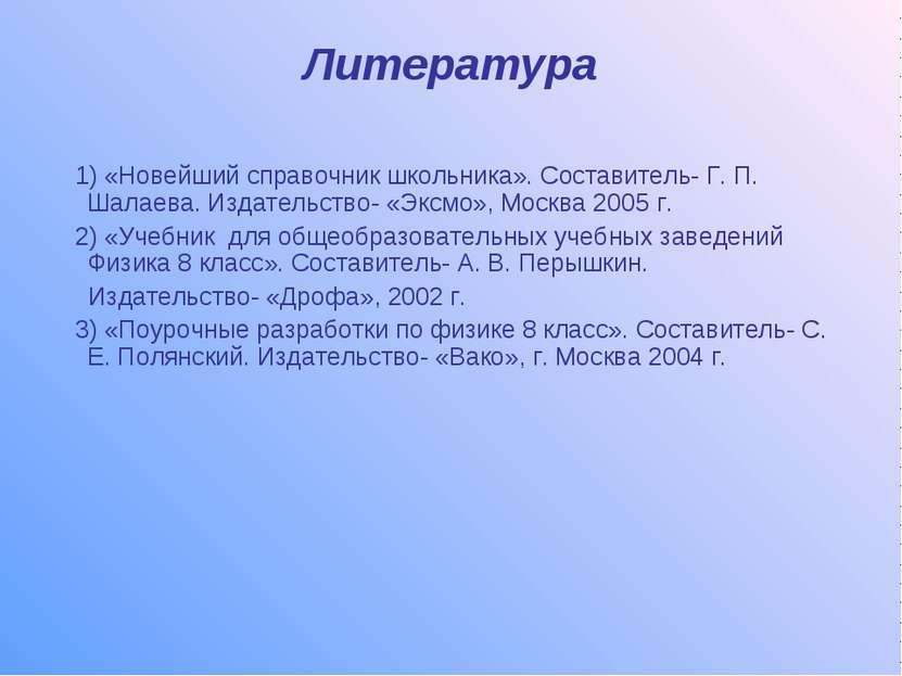 Литература 1) «Новейший справочник школьника». Составитель- Г. П. Шалаева. Из...