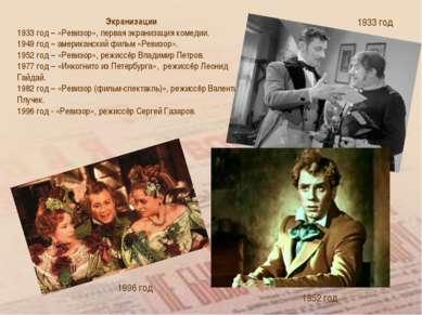 Экранизации 1933 год – «Ревизор», первая экранизация комедии. 1949 год – амер...