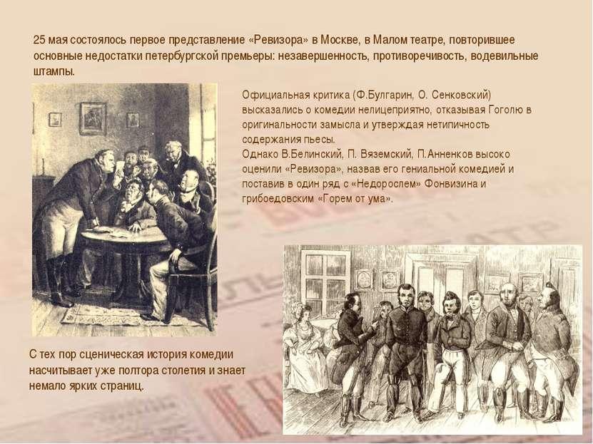 25 мая состоялось первое представление «Ревизора» в Москве, в Малом театре, п...