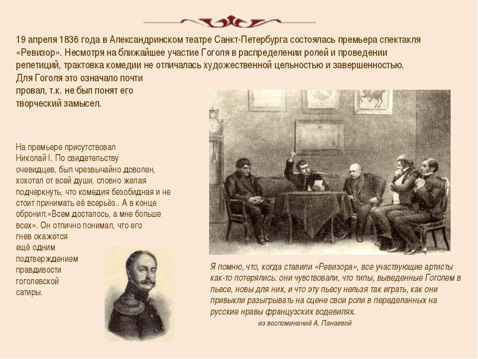 19 апреля 1836 года в Александринском театре Санкт-Петербурга состоялась прем...