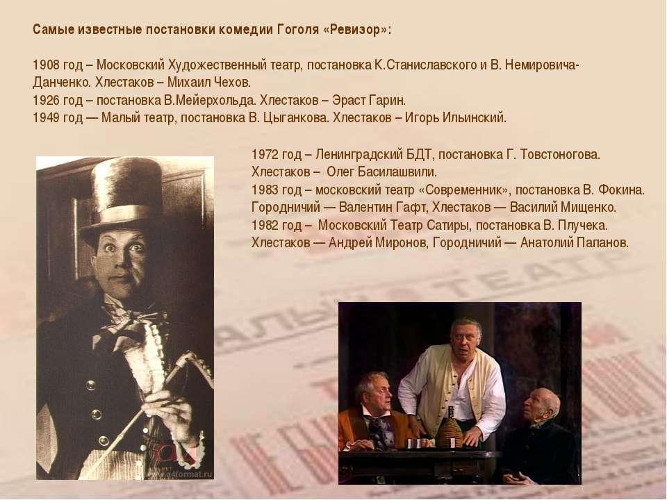 Самые известные постановки комедии Гоголя «Ревизор»: 1908 год – Московский Ху...
