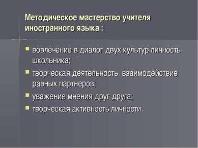 Методическое мастерство учителя иностранного языка : вовлечение в диалог двух...