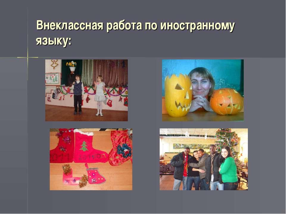 Внеклассная работа по иностранному языку: