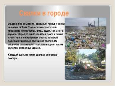 Свалки в городе Одесса, без сомнения, красивый город и все мы ее очень любим....