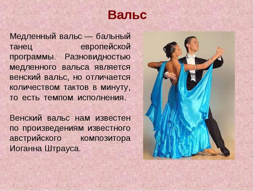 Вальс Медленный вальс— бальный танец европейской программы. Разновидностью м...