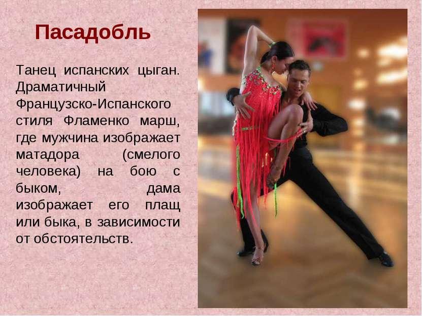 Пасадобль Танец испанских цыган. Драматичный Французско-Испанского стиля Флам...