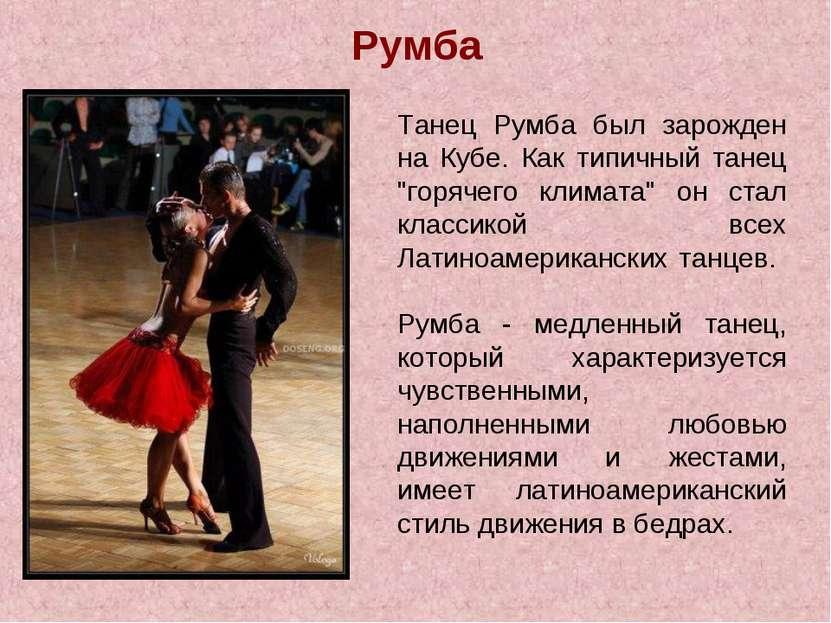 """Румба Танец Румба был зарожден на Кубе. Как типичный танец """"горячего климата""""..."""