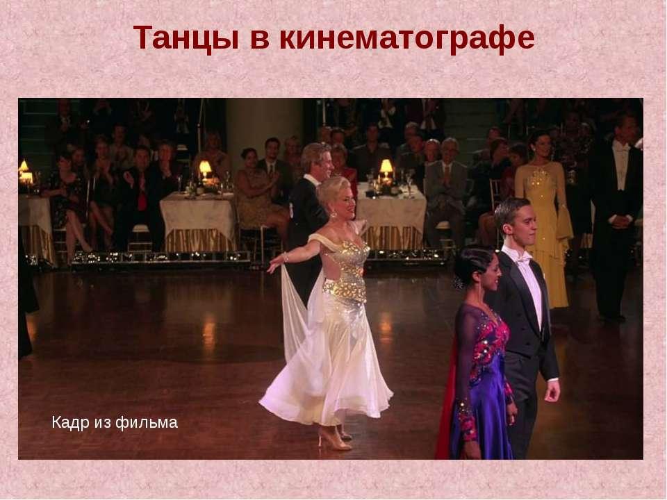 Танцы в кинематографе