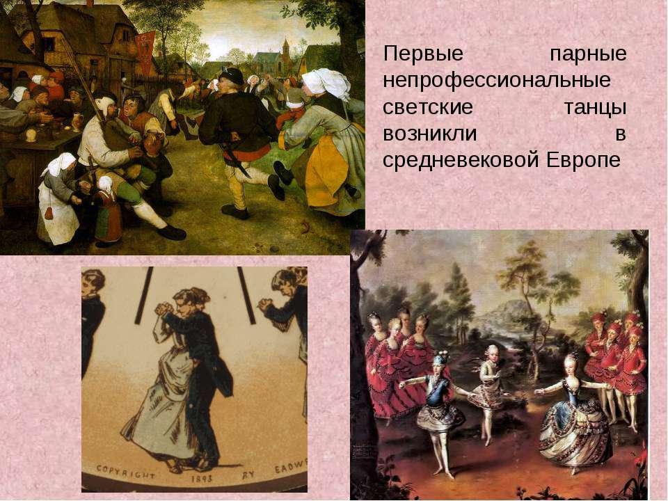 Первые парные непрофессиональные светские танцы возникли в средневековой Европе