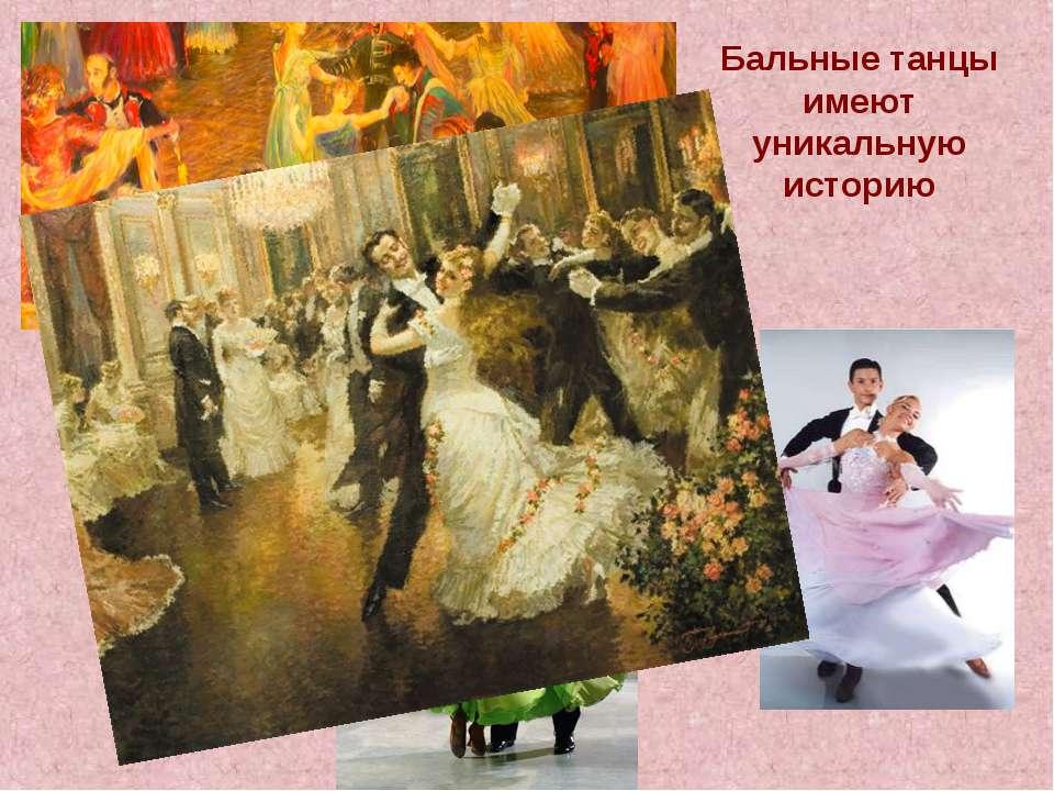 Бальные танцы имеют уникальную историю
