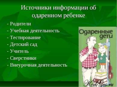 Источники информации об одаренном ребенке - Родители - Учебная деятельность -...