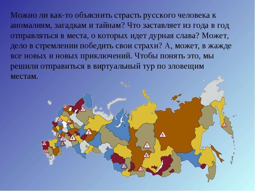Можно ли как-то объяснить страсть русского человека к аномалиям, загадкам и т...