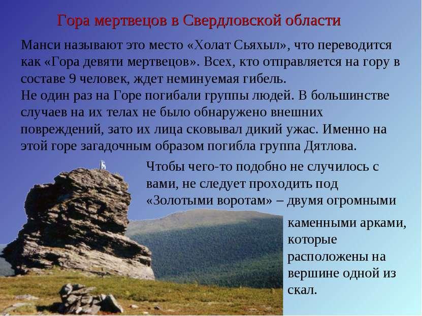 Гора мертвецов в Cвердловской области Манси называют это место «Холат Сьяхыл»...