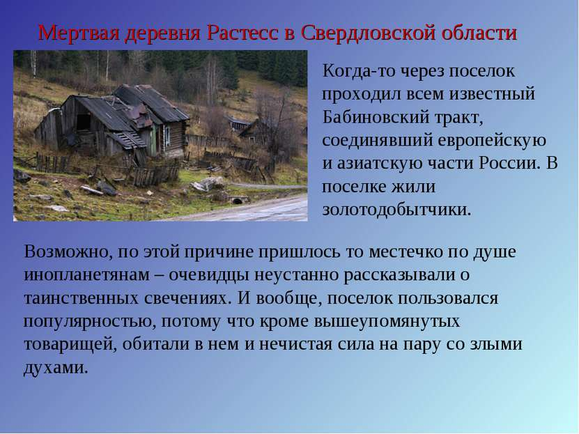Мертвая деревня Растесс в Свердловской области Когда-то через поселок проходи...