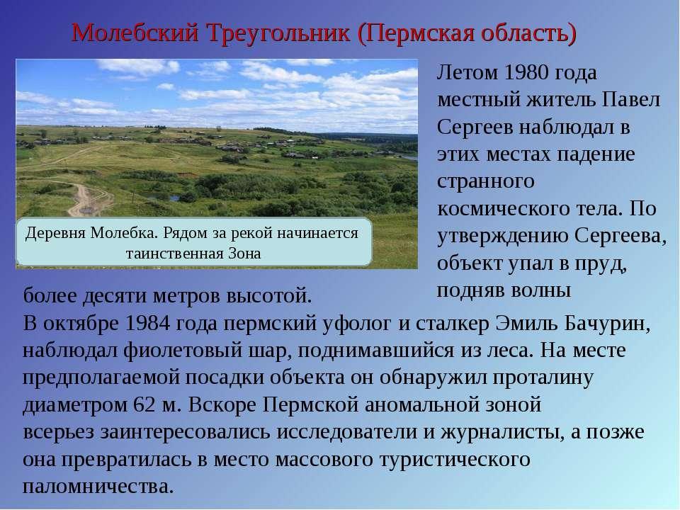Молебский Треугольник (Пермская область) Деревня Молебка. Рядом за рекой начи...
