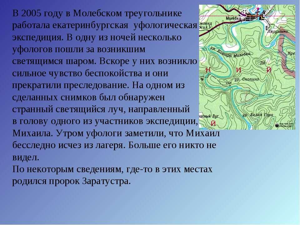 В 2005 году в Молебском треугольнике работала екатеринбургская уфологическая ...