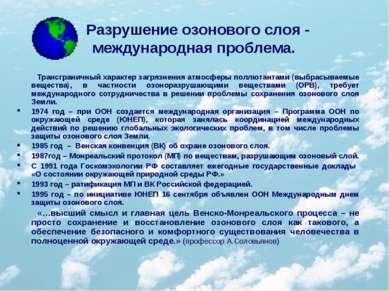 Разрушение озонового слоя - международная проблема. Трансграничный характер з...