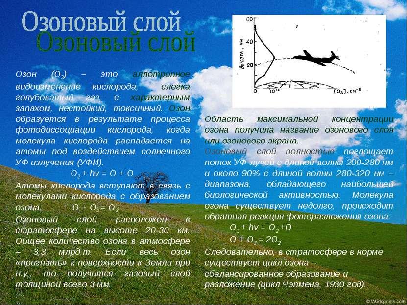Озон (О3) – это аллотропное видоизменение кислорода, слегка голубоватый газ, ...