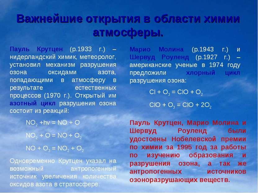 Пауль Крутцен (р.1933 г.) – нидерландский химик, метеоролог, установил механи...
