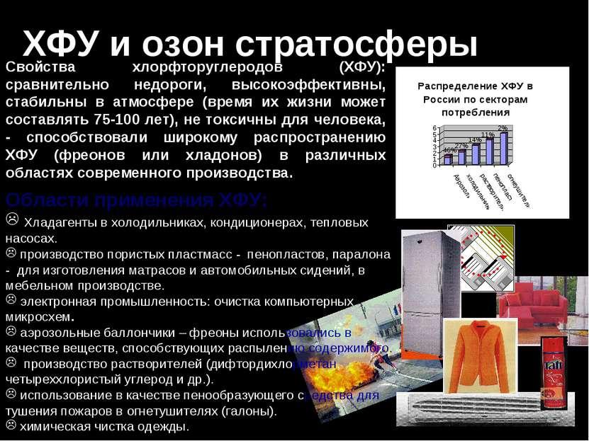 ХФУ и озон стратосферы Свойства хлорфторуглеродов (ХФУ): сравнительно недорог...