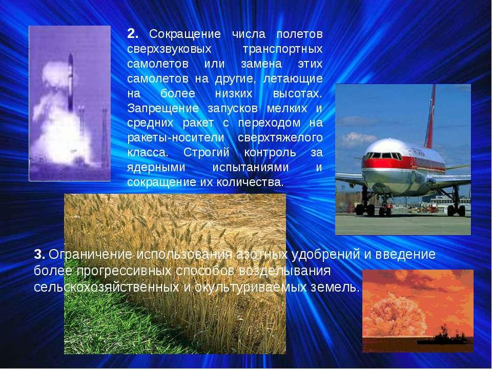 2. Сокращение числа полетов сверхзвуковых транспортных самолетов или замена э...