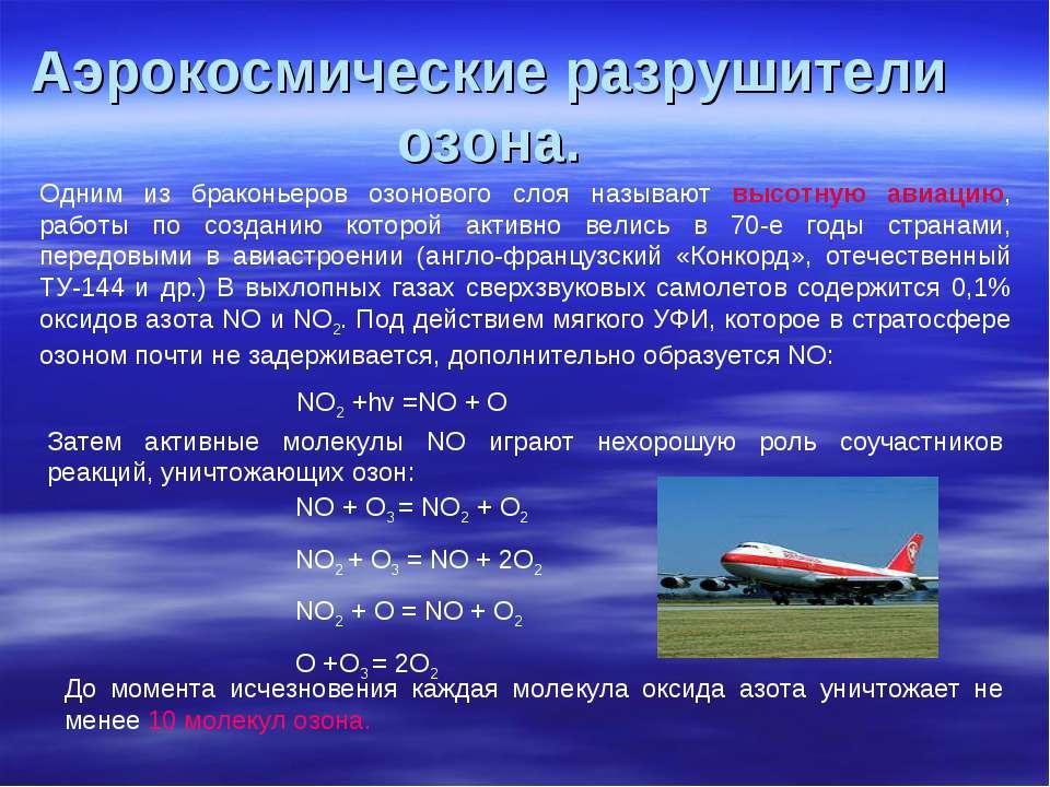 Аэрокосмические разрушители озона. Одним из браконьеров озонового слоя называ...