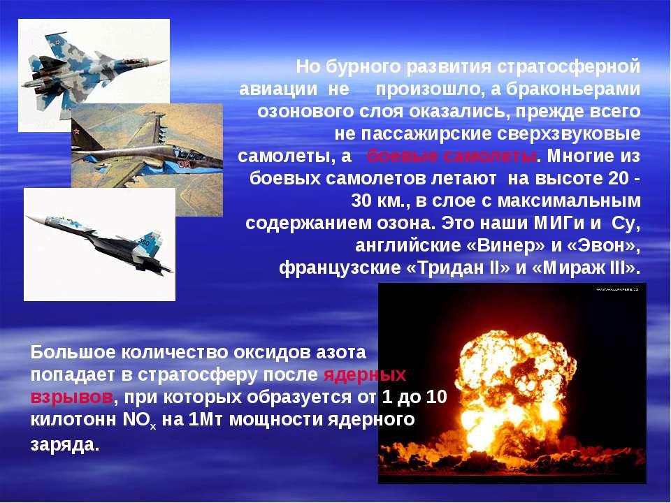 Но бурного развития стратосферной авиации не произошло, а браконьерами озонов...