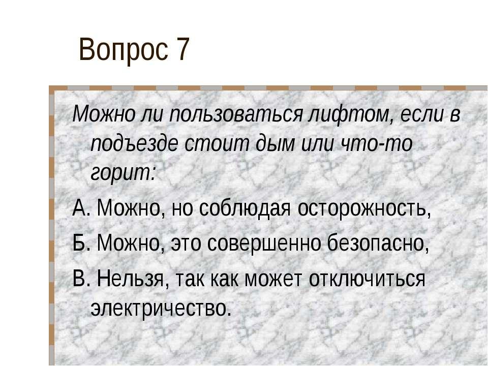 Вопрос 7 Можно ли пользоваться лифтом, если в подъезде стоит дым или что-то г...