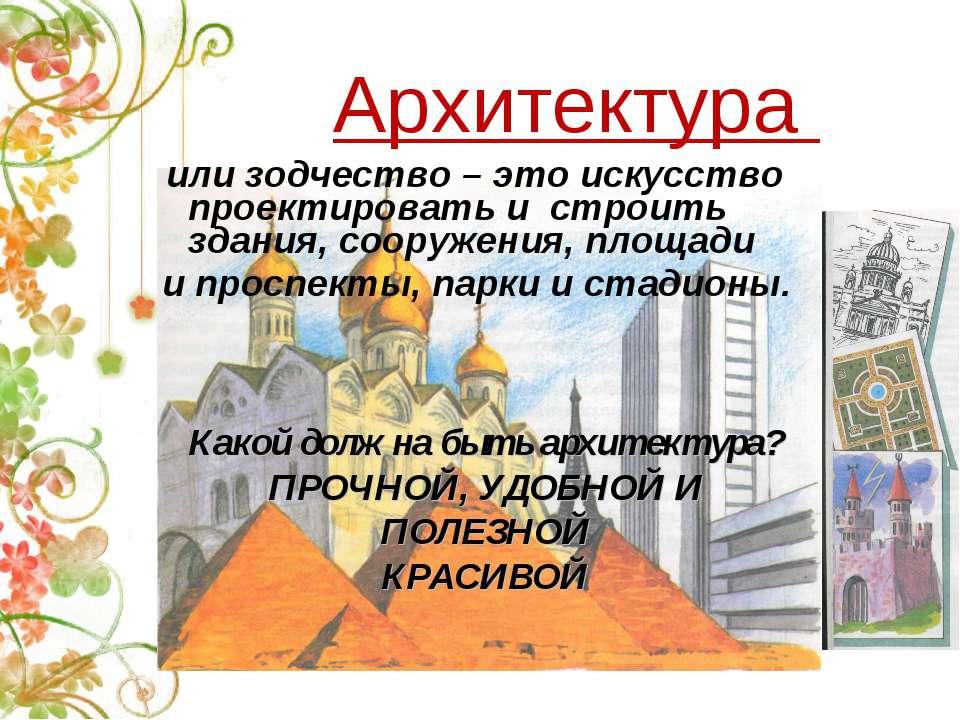 Архитектура или зодчество – это искусство проектировать и строить здания, соо...