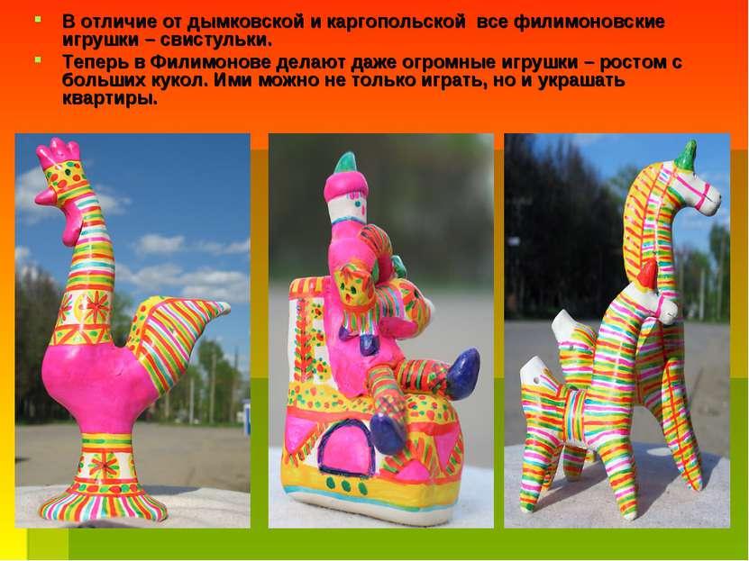 В отличие от дымковской и каргопольской все филимоновские игрушки – свистульк...