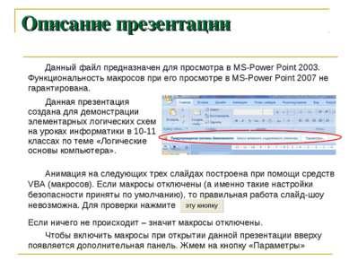 Описание презентации Данная презентация создана для демонстрации элементарных...