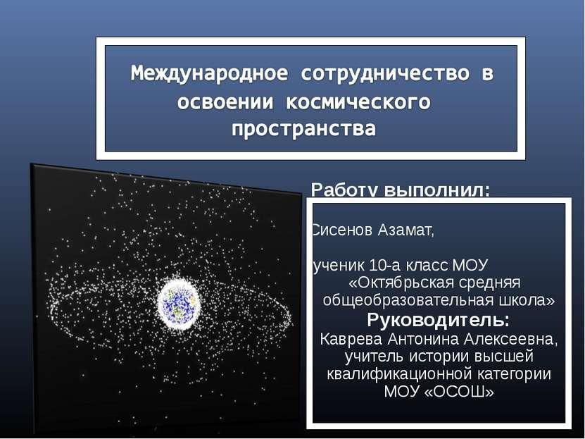Работу выполнил: Сисенов Азамат, ученик 10-а класс МОУ «Октябрьская средняя о...