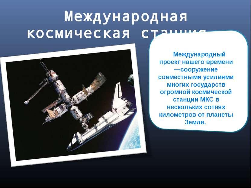 Международная космическая станция Международный проект нашего времени —сооруж...