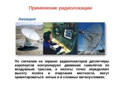 По сигналам на экранах радиолокаторов диспетчеры аэропортов контролируют движ...